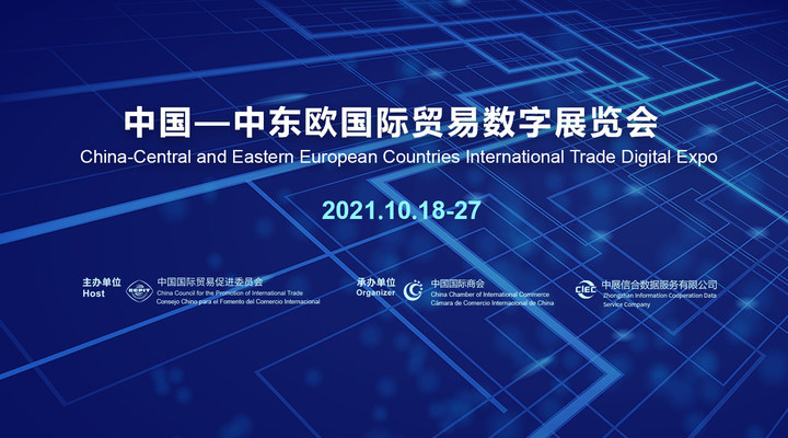 Welcom to join 2021 China-Central and Eastern European Countries International Trade Digital Expo